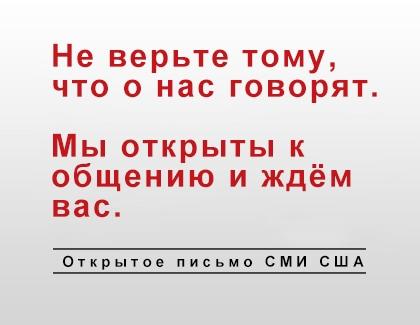 open letter russia mobile