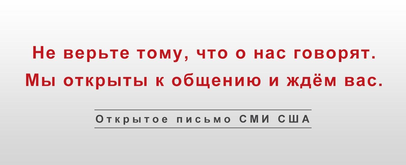 open letter russia pc