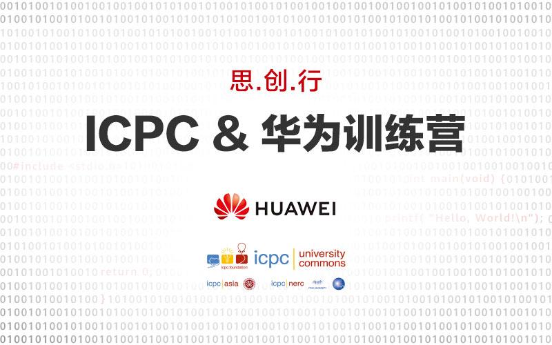 icpc2021 cn