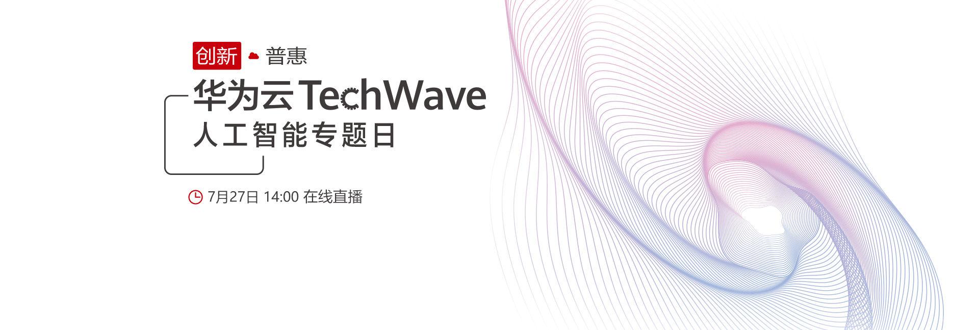 hwcloud techwave ai