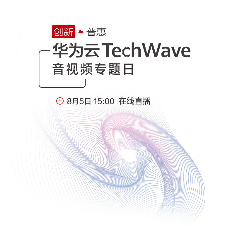 hwcloud techwave rtc