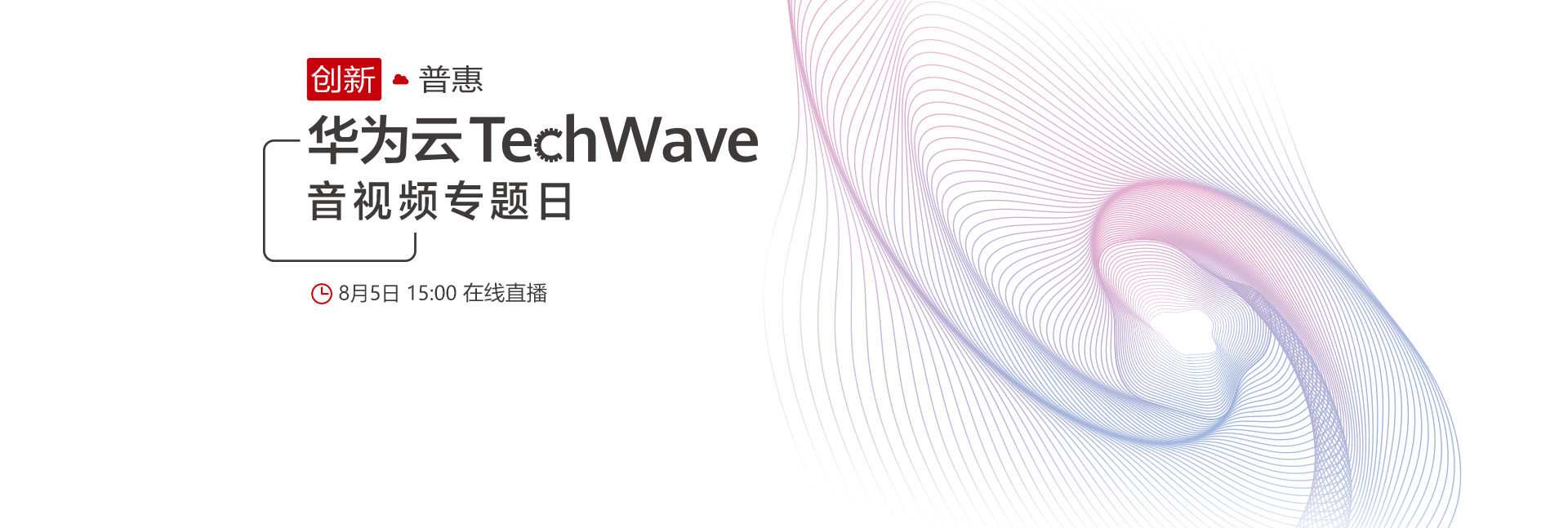 hwcloud techwave rtc p2