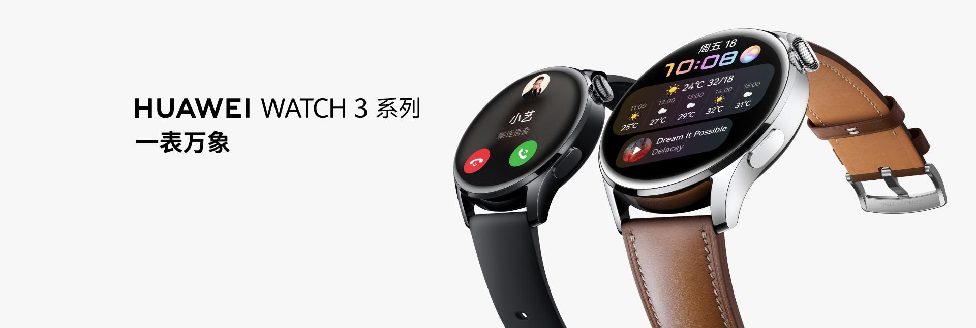 WATCH 3 cn2