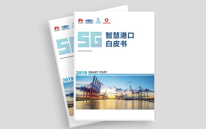 5g smart harbour