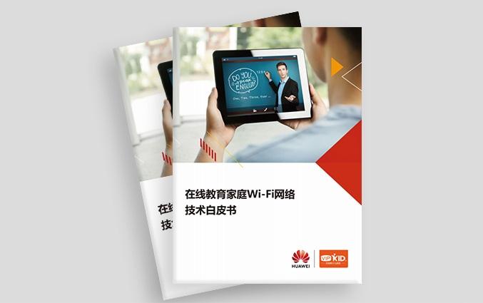 Online Edu Family WiFi Technology white paper