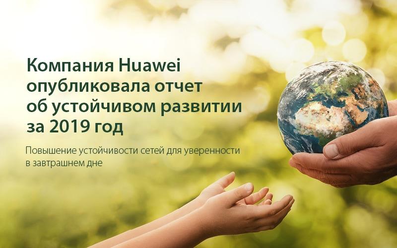 Компания Huawei опубликовала отчет об устойчивом развитии за 2019 год
