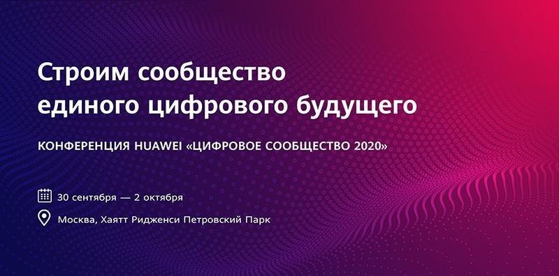На крупнейшей конференции Huawei «Цифровое сообщество 2020» в Москве обсудят достижения и перспективы сотрудничества в сфере ИКТ