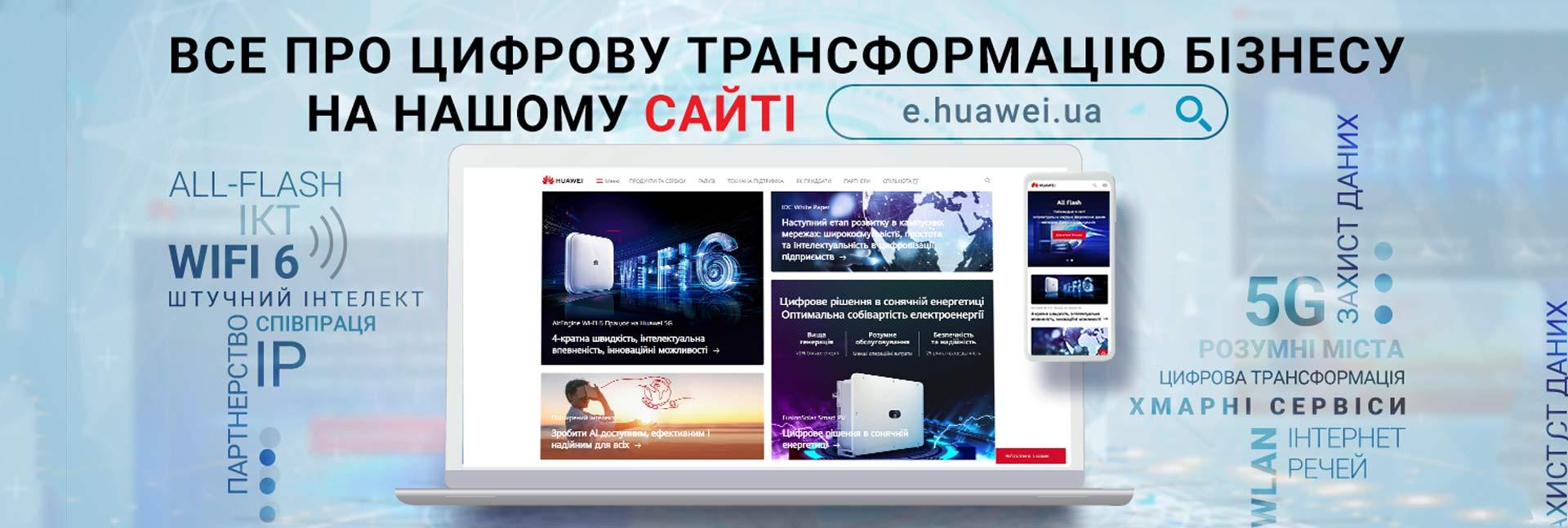 banner huaweiEBGwebsite pc
