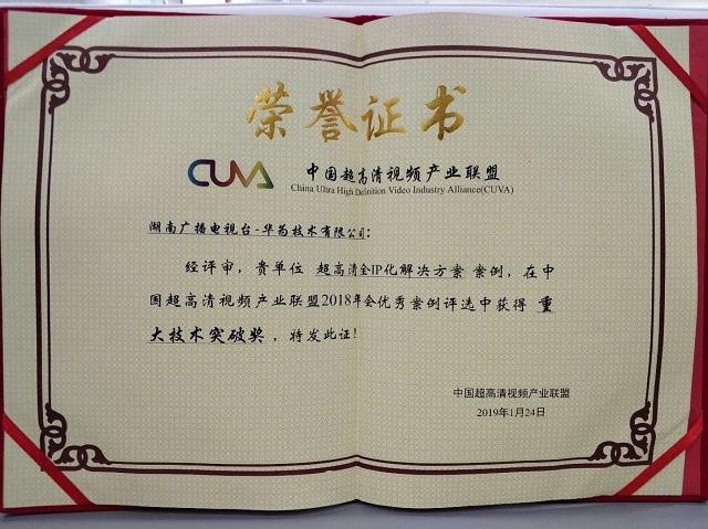 """华为荣获中国超高清视频产业联盟""""重大技术突破奖"""""""