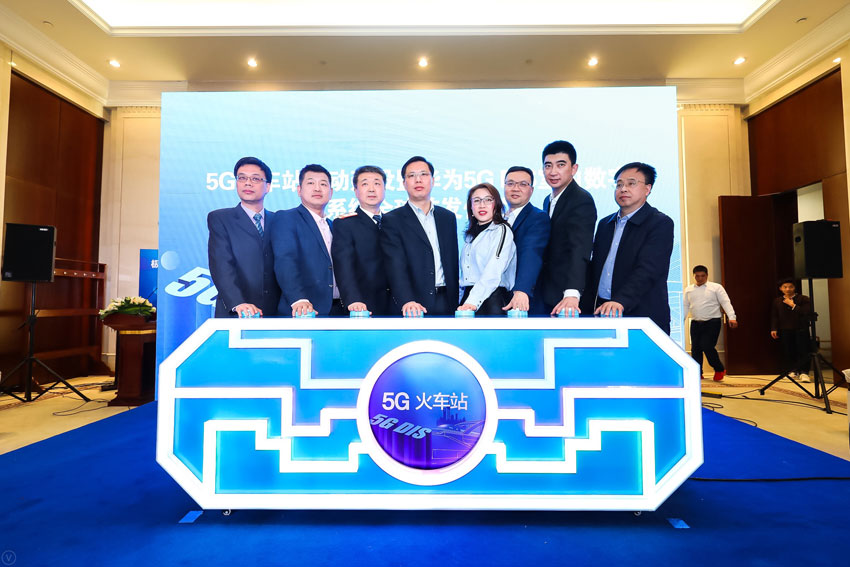 China Mobile Shanghai and Huawei Launch First 5G Digital Indoor System in Shanghai's Hongqiao Railway Station