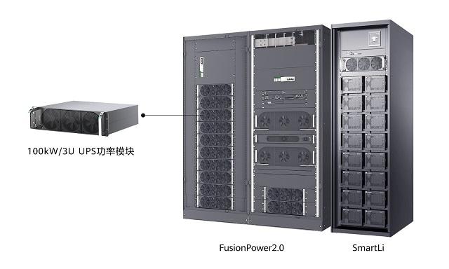 """华为发布全新100kW UPS功率模块,更高功率密度助力数据中心""""开源节流""""(图2)"""