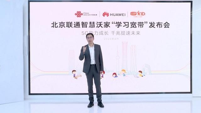 تشاينا يونيكوم (بكين) وهواوي تطلقان بشكل مشترك أول برودباند للتعليم المعجل من eAI لإعادة تشكيل تجربة التعليم المنزلي عبر الإنترنت في عصر F5G 1
