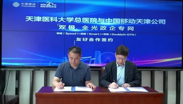 شركة تشاينا موبايل تيانجين وهواوي تكملان أول استخدام تجاري عالمي لخطوط NG OTN Premium الخاصة 1