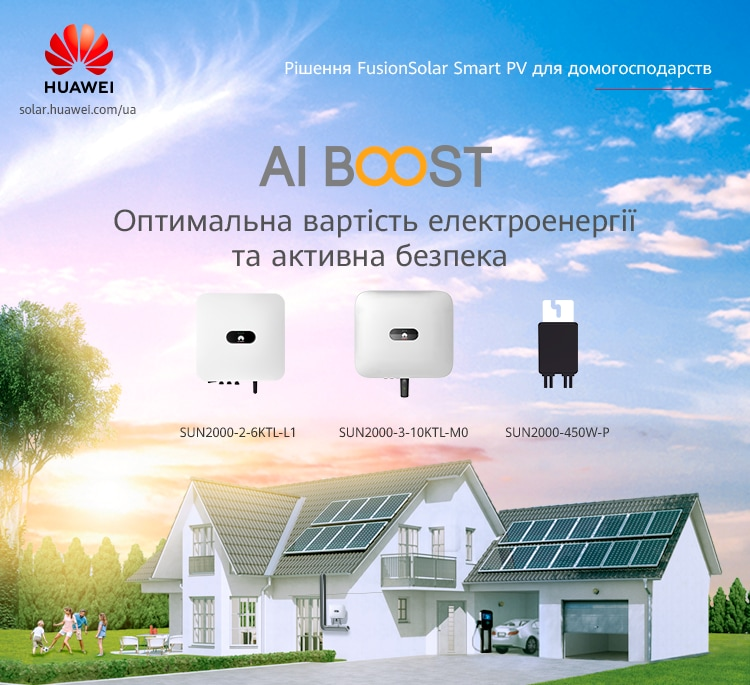 HuaweiFusionSolarResidential banner