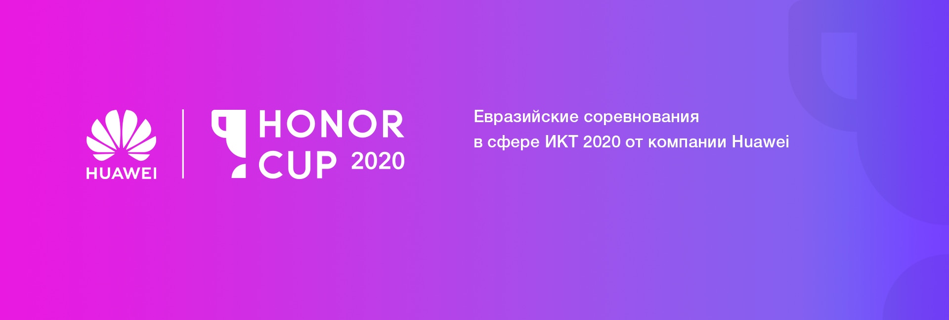 honor cup 2020 comp2